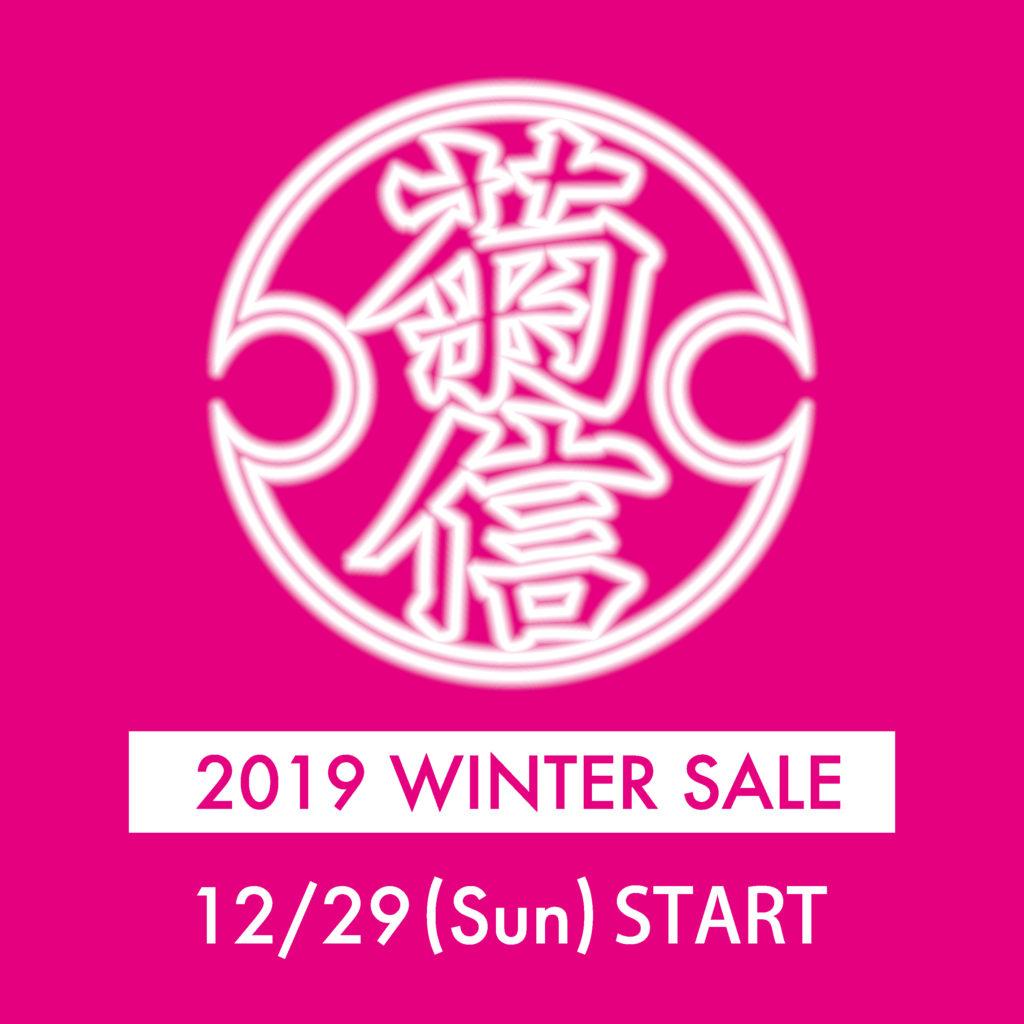 30 off 2019 winter sale start. Black Bedroom Furniture Sets. Home Design Ideas